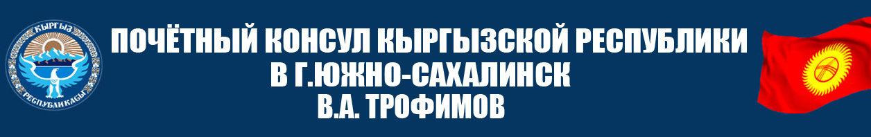 ПОЧЁТНЫЙ КОНСУЛ КЫРГЫЗСКОЙ РЕСПУБЛИКИ В Г. ЮЖНО-САХАЛИНСК