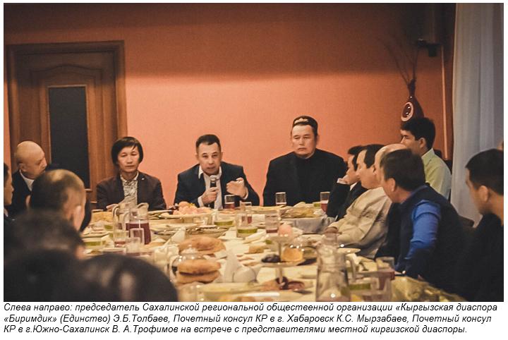 16.02.2018. Встреча Почетного консула Киргизии в г. Южно – Сахалинск В.А. Трофимова с представителями местной киргизской диаспоры.